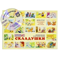 СКЛАДУШКИ+CD (игры Воскобовича)