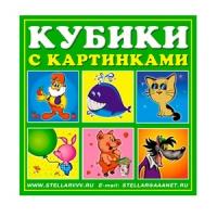 КУБИКИ-КАРТИНКИ №2