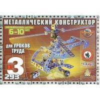 КОНСТРУКТОР МЕТАЛЛИЧЕСКИЙ №3 (293дет)