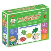 Комплект карточек с заданиями для групповых занятий с детьми от 3 до 4 лет. Знакомимся со свойствами и отношениями объектов окружающего мира.